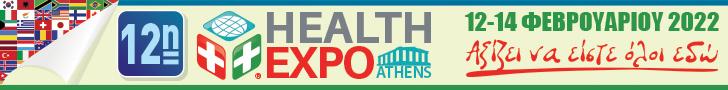 12η Health Expo Athens