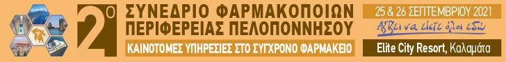 2ο Συνέδριο Φαρμακοποιών Περιφέρειας Πελοποννήσου - Καλαμάτα
