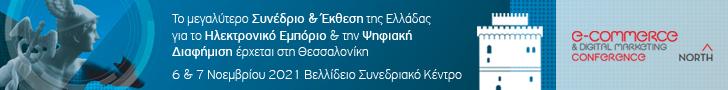 e-commerce & digital marketing conference