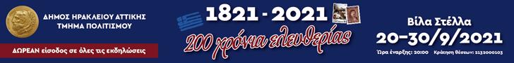 Δήμος Ηρακλείου Αττικής - 200 χρόνια ελευθερίας