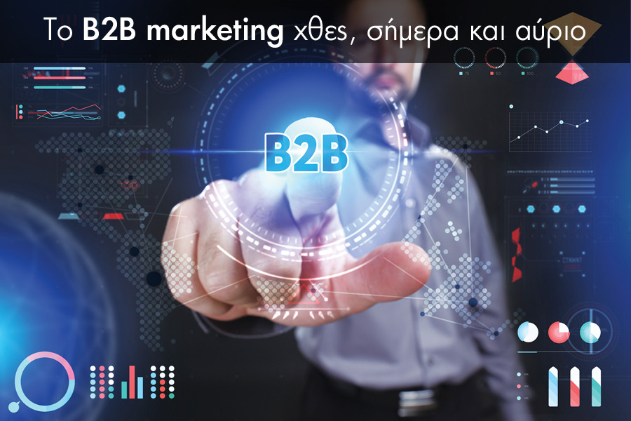 To_b2b_marketing_xhtes_shmera_kai_aurio.jpg