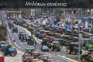 Άκαρπη η συνάντηση κυβέρνησης-αγροτών
