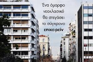 «Στέγη Ελληνικής Επιχειρηματικότητας»…