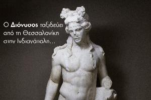 «Θησαυροί της αρχαίας Ελλάδας»:…