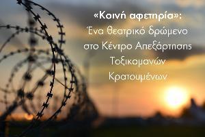 Κρατούμενοι με όνομα, πατρίδα,…