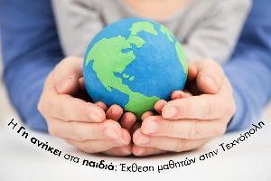 «Σχολεία ανοιχτά στην προστασία…