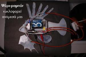 ΗΠΑ: Το πρώτο ρομποτικό ψάρι που…