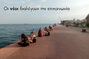 Στέκι των εφήβων της Θεσσαλονίκης…