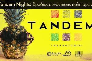 Νύχτες Tandem στη Θεσσαλονίκη