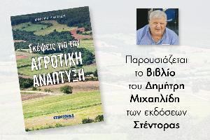 Μια «φωτογραφία» της αγροτικής…