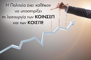 Κοινωνική οικονομία: Ευκαιρίες…