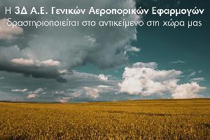 Τροποποίηση του καιρού στην Ελλάδα:…