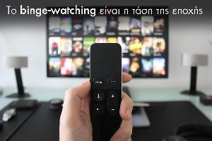 Τι είναι το binge-watching