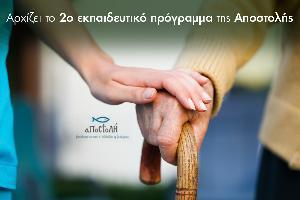 Δεξιότητες Φροντίδας Ατόμων Τρίτης…