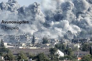 Οι τελευταίες εξελίξεις στη Συρία…
