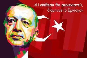 Δεύτερη εβδομάδα της τουρκικής…