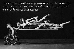 Dagipoli Dance Co.: Χορευτές χωρίς σύνορα