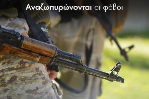 ΟΗΕ: Ανησυχία για τον «κίνδυνο…
