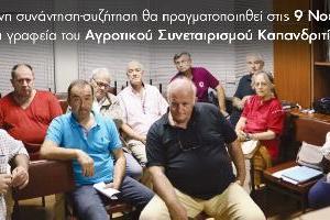 Ομάδα Τοπικής Δράσης στην αττική…