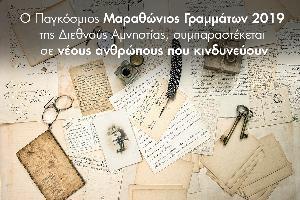 Πολύτιμα γράμματα που σώζουν ζωές