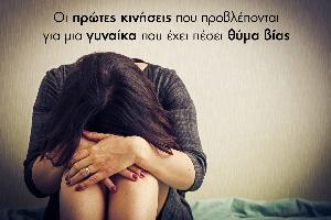 Ελληνική Ιατροδικαστική Εταιρεία:…
