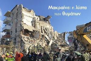 Σεισμός στην Αλβανία: Δεκάδες οι…
