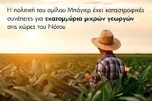Τα «Αγρονέα» του Δημήτρη Μιχαηλίδη