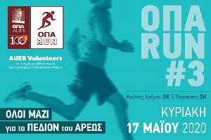 3ο ΟΠΑ Run «Όλοι μαζί για το Πεδίον…
