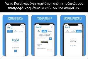 Kard Wallet: Το πορτοφόλι που επιστρέφει…