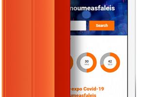 e-expo: Η πρώτη πλατφόρμα διεξαγωγής…