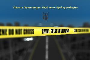ΠΜΣ στην Εγκληματολογία