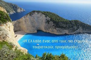 «Ελλάδα ένας από τους πιο έτοιμους…