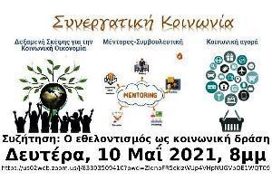 Η Κοινωνία των Πολιτών οργανώνεται