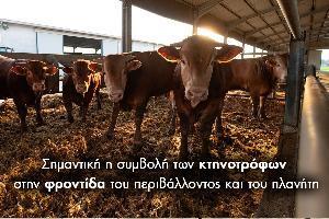 Οι κτηνοτρόφοι και η κτηνοτροφία