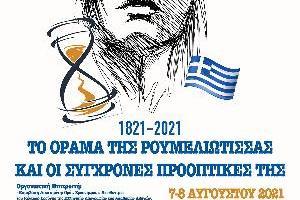 1821-2021, το ΟΡΑΜΑ της Ρουμελιώτισσας…