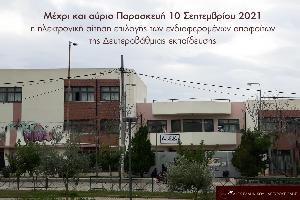 Το Δ.Ι.Ε.Κ. Ελληνικού –Αργυρούπολης…
