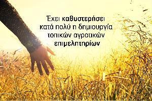 Οι αγρότες είναι επιχειρηματίες