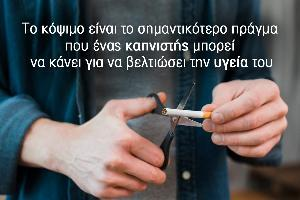 Τα ηλεκτρονικά τσιγάρα δεν βοηθούν…